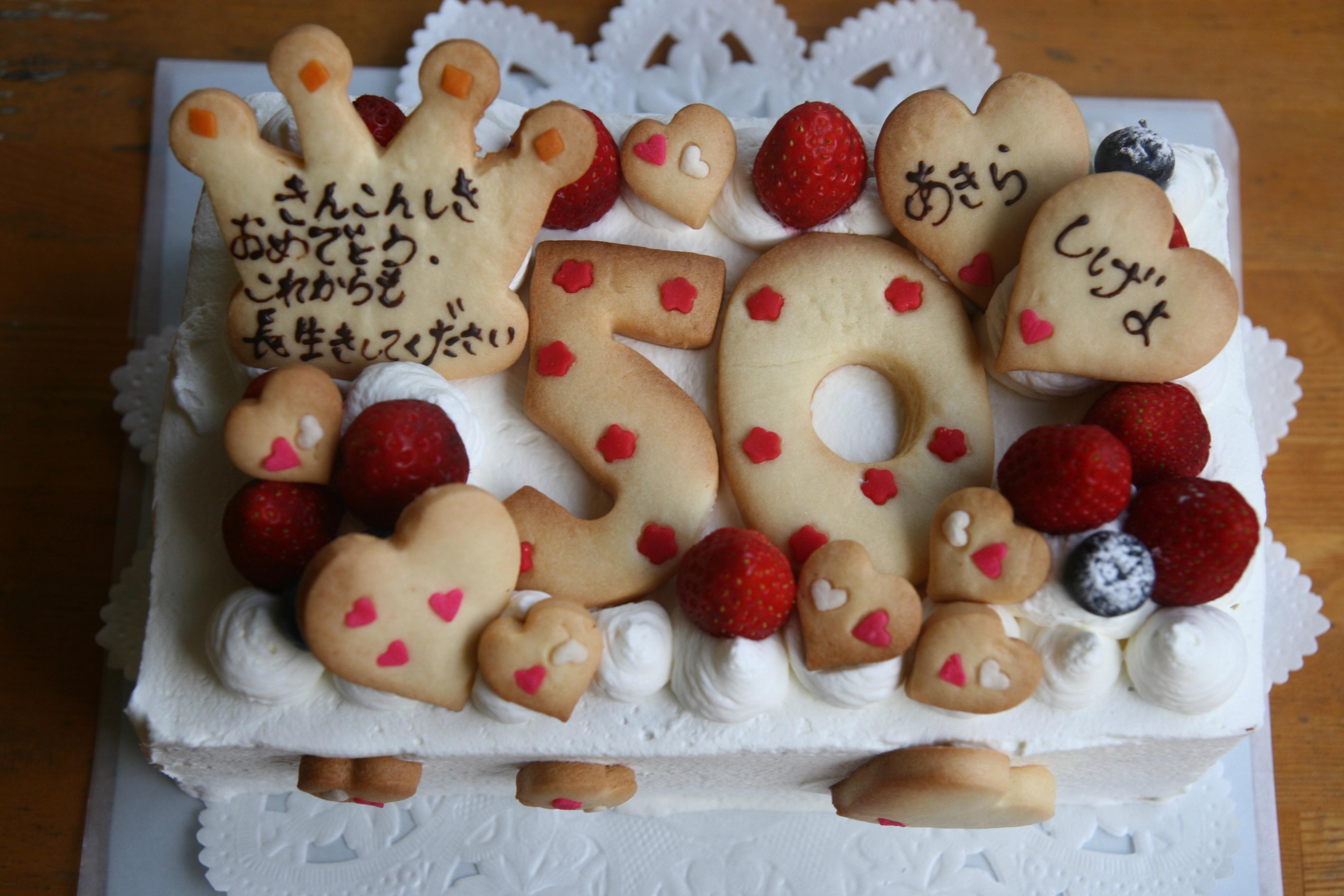金婚式のケーキ