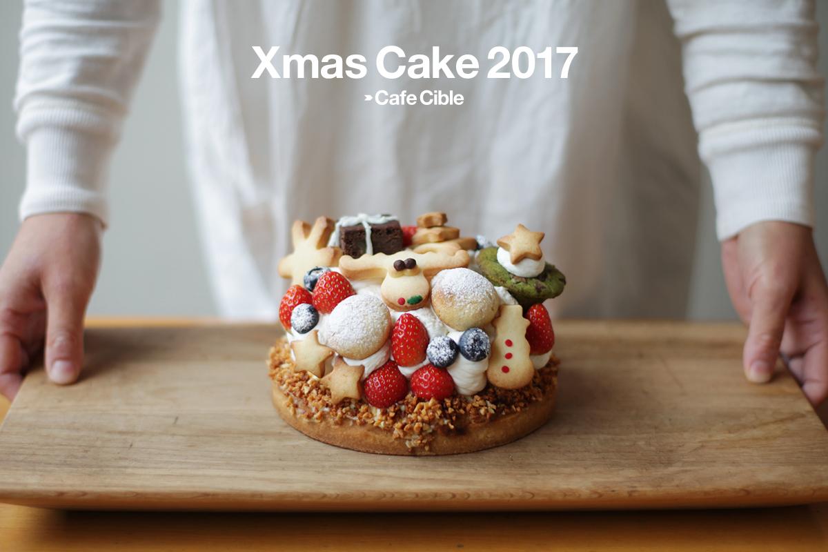 クリスマスケーキの予約について