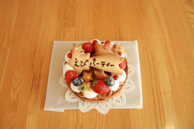 えびパーティーケーキ